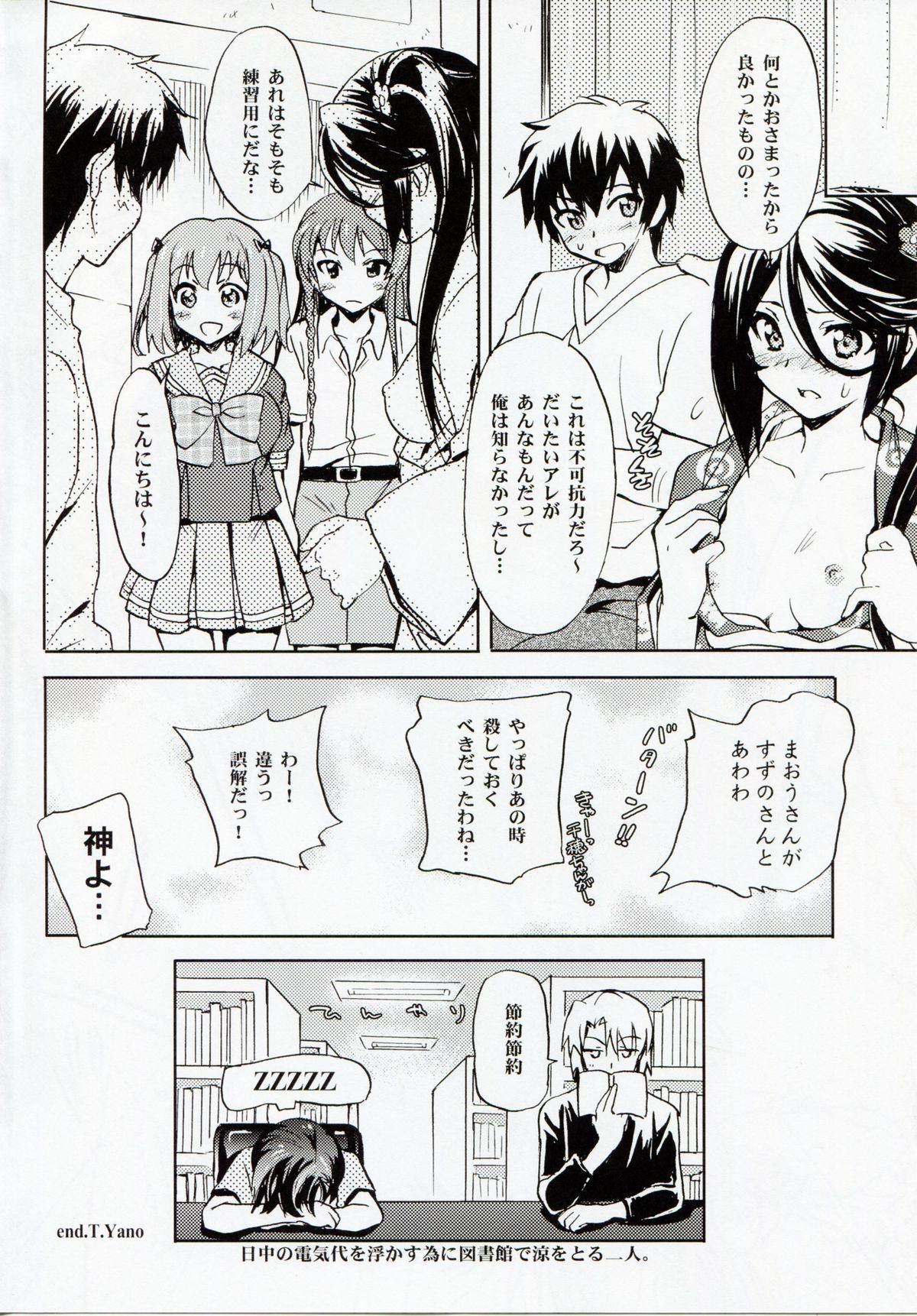Tonari no Maou-sama! 22