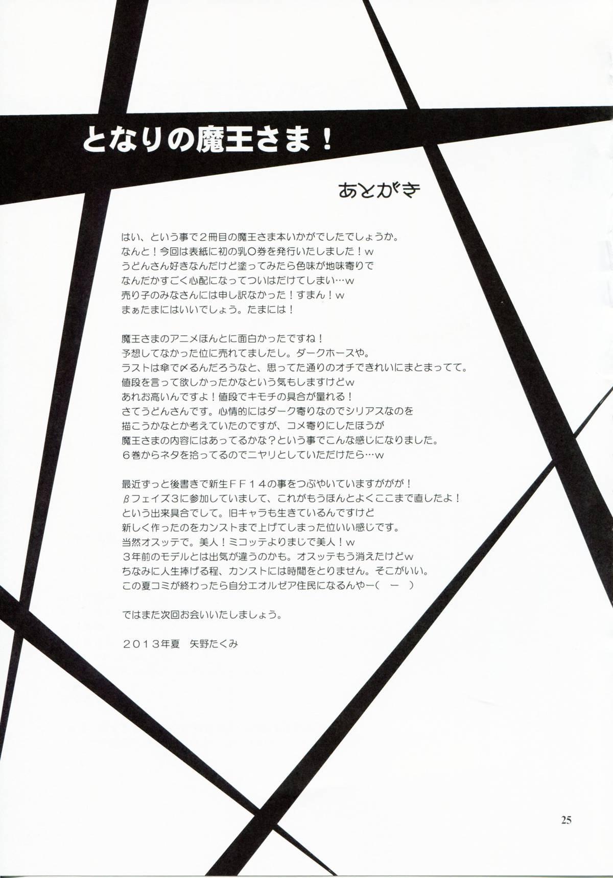 Tonari no Maou-sama! 23