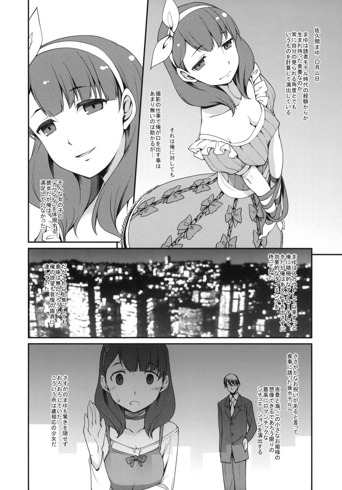 Aru P no Idol Produce Kiroku + C83,84 Paper 6