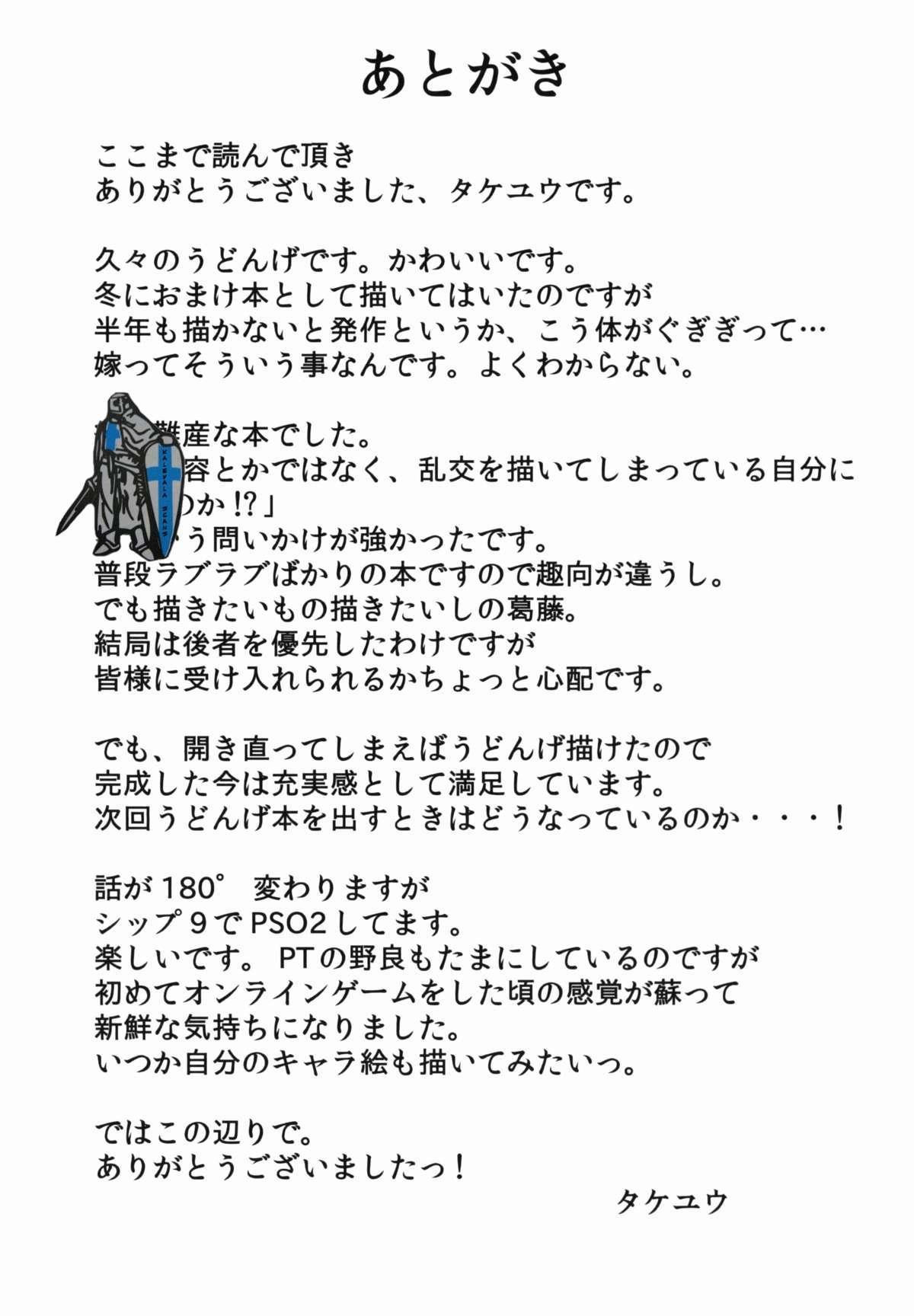 Udonge to Koishitai! 24