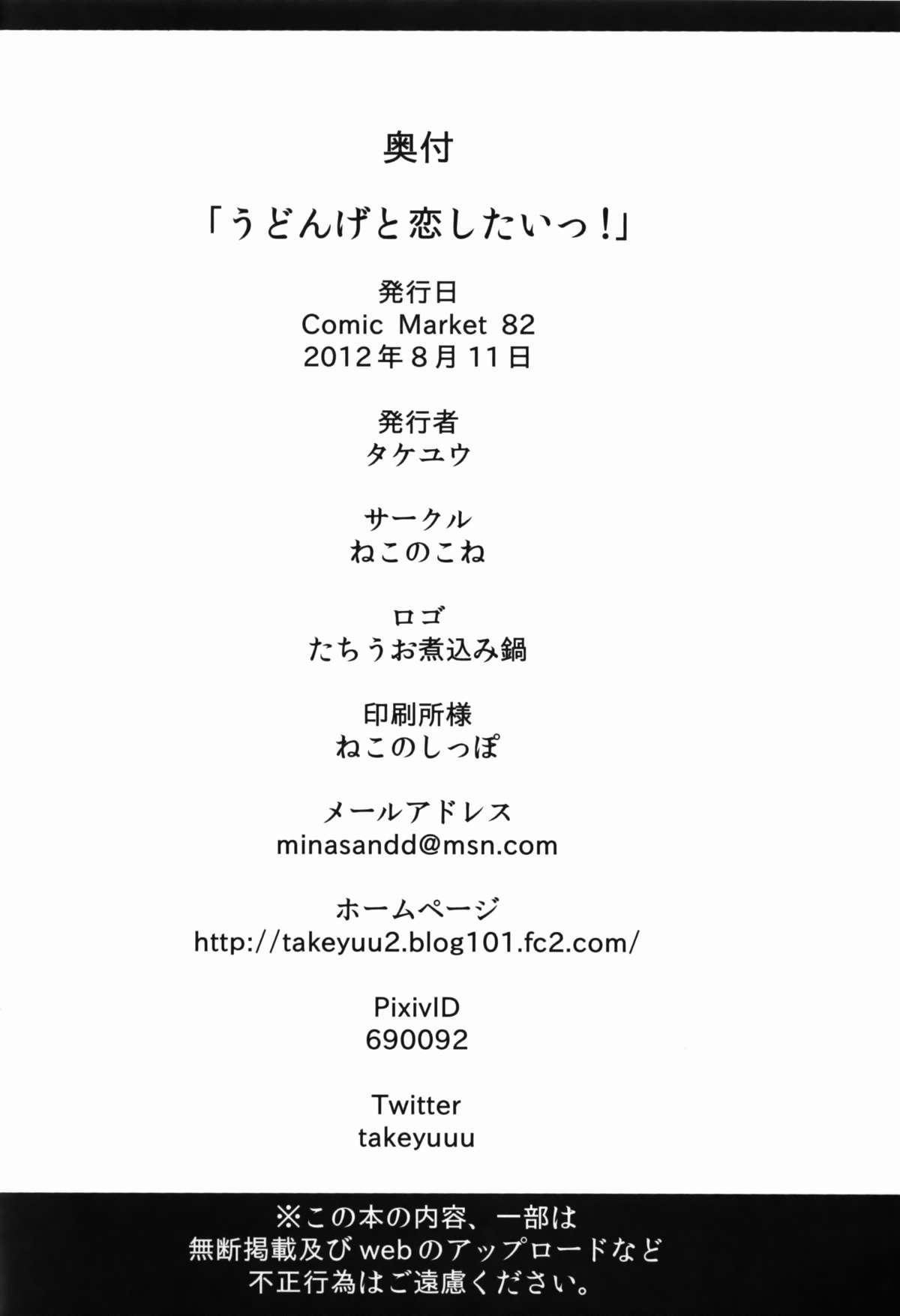 Udonge to Koishitai! 25