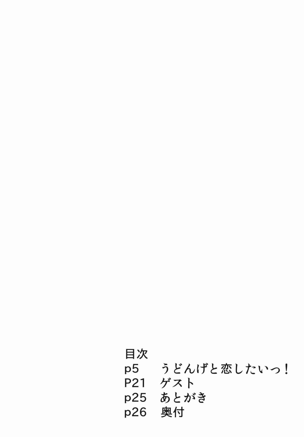 Udonge to Koishitai! 3
