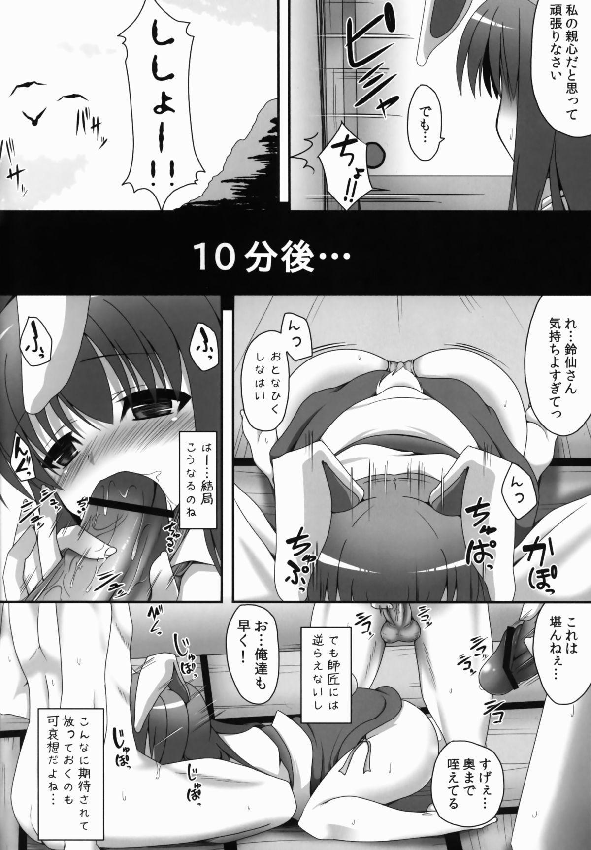 Udonge to Koishitai! 5