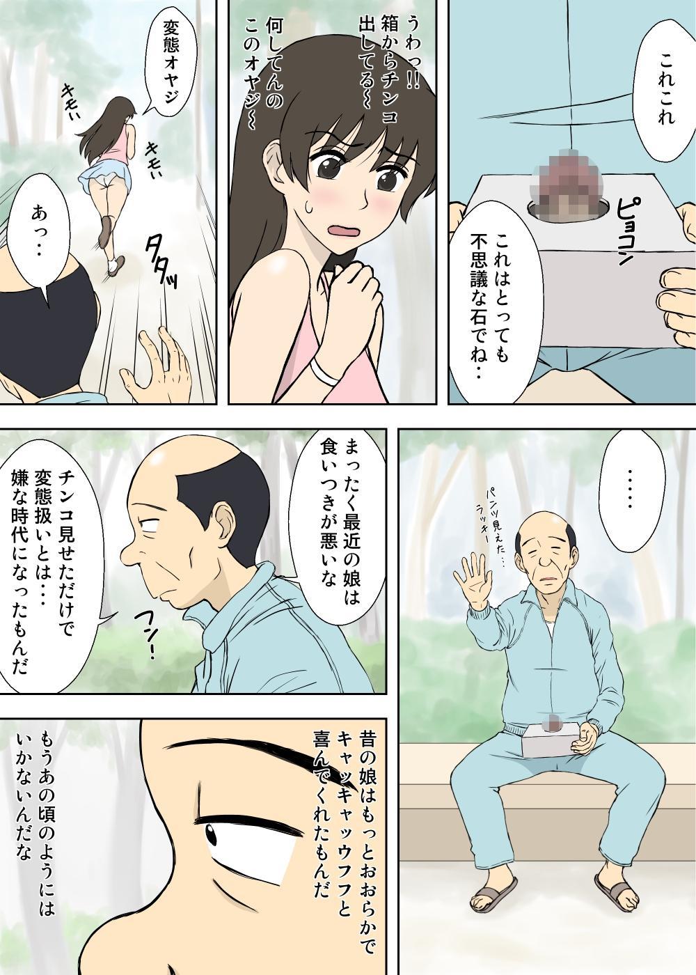 Nanako-san no Anzan Kigan 3