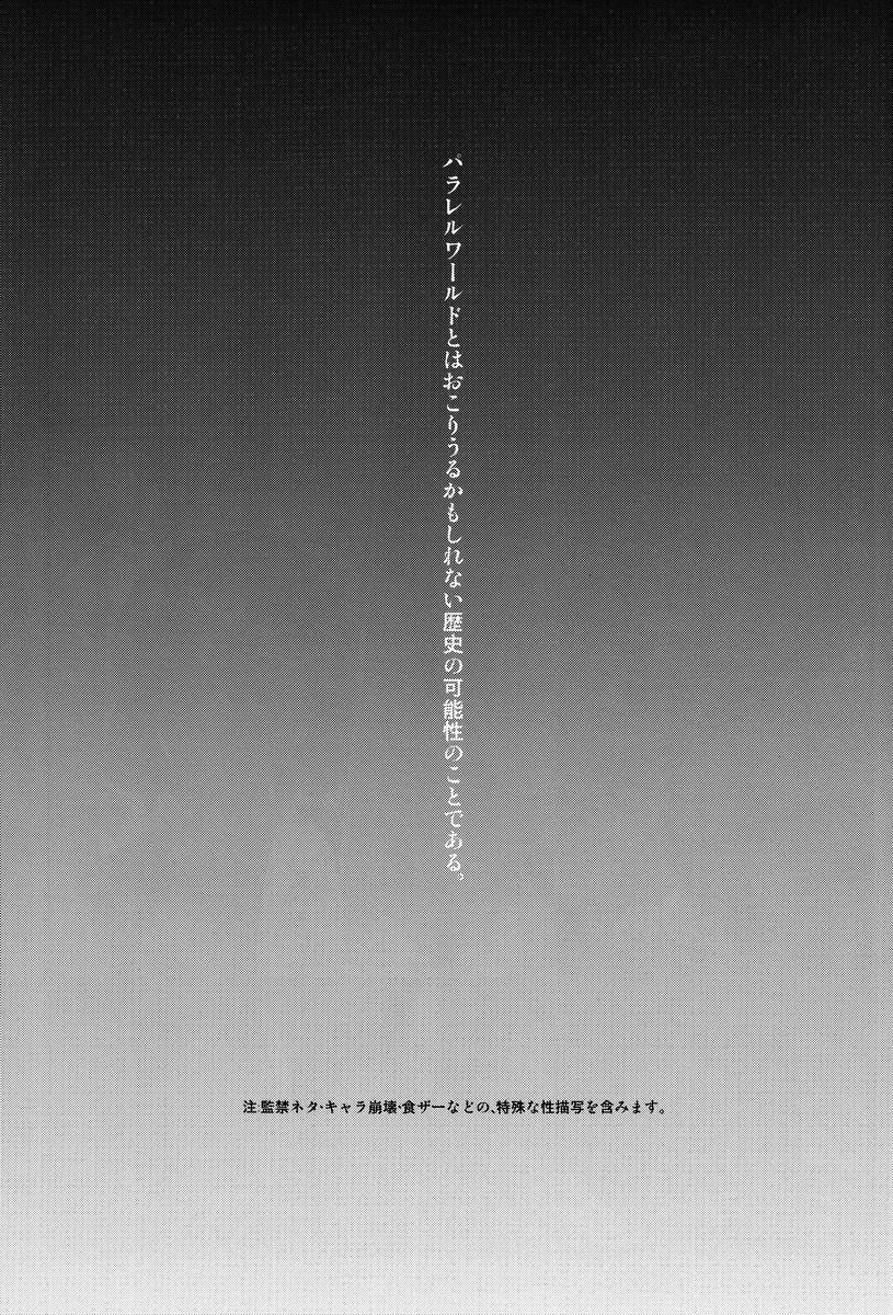 Plantain & Syugakusyo - Kariya Kankin Shiiku Nikki 1