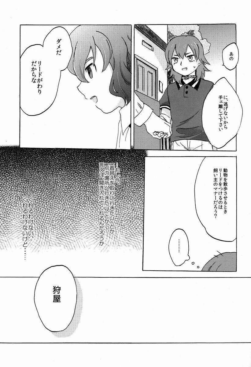 Plantain & Syugakusyo - Kariya Kankin Shiiku Nikki 23