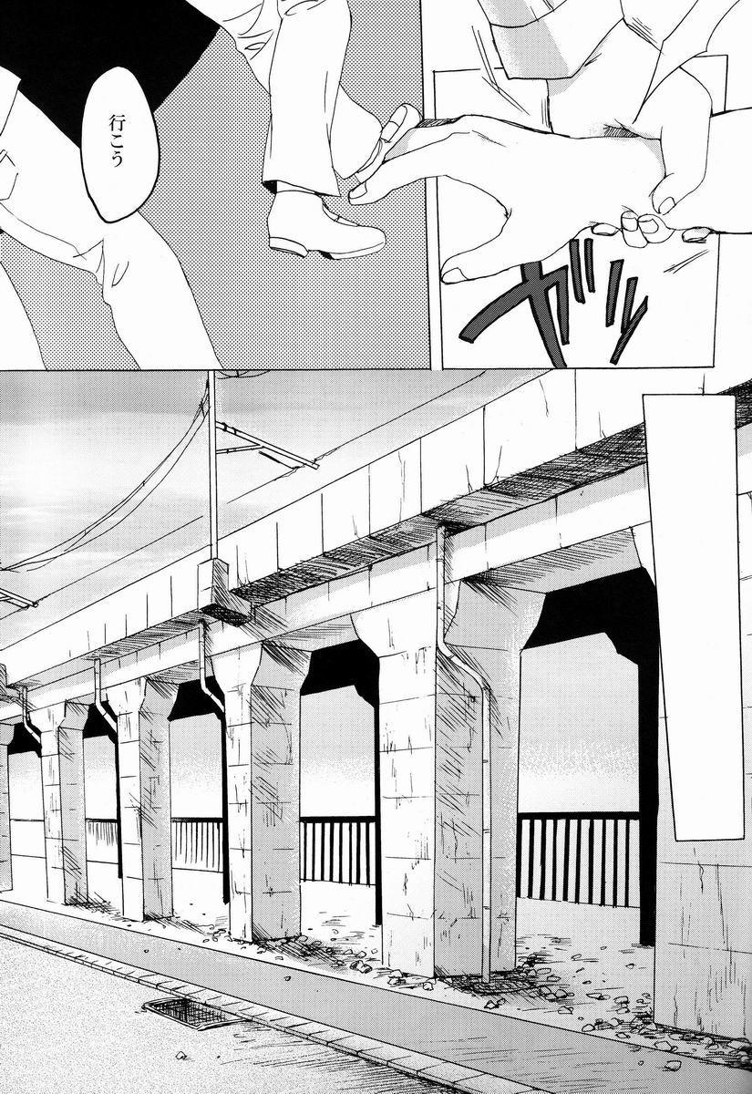 Plantain & Syugakusyo - Kariya Kankin Shiiku Nikki 25
