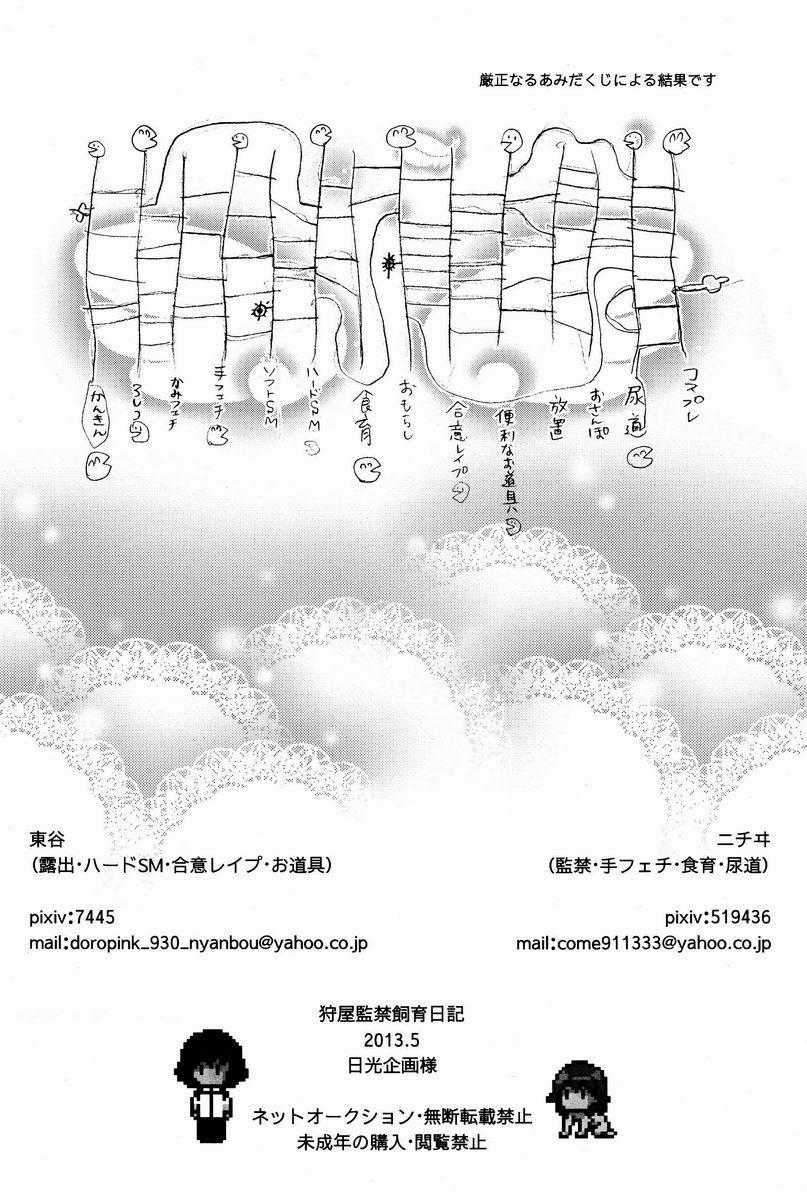 Plantain & Syugakusyo - Kariya Kankin Shiiku Nikki 36