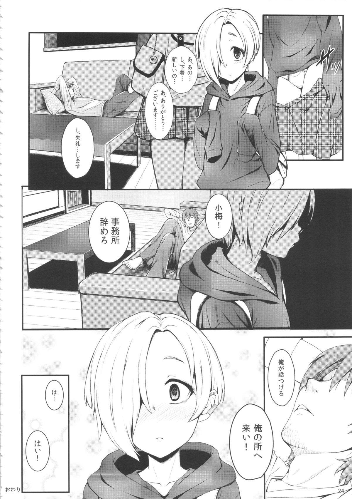 Watashi no Arika 22