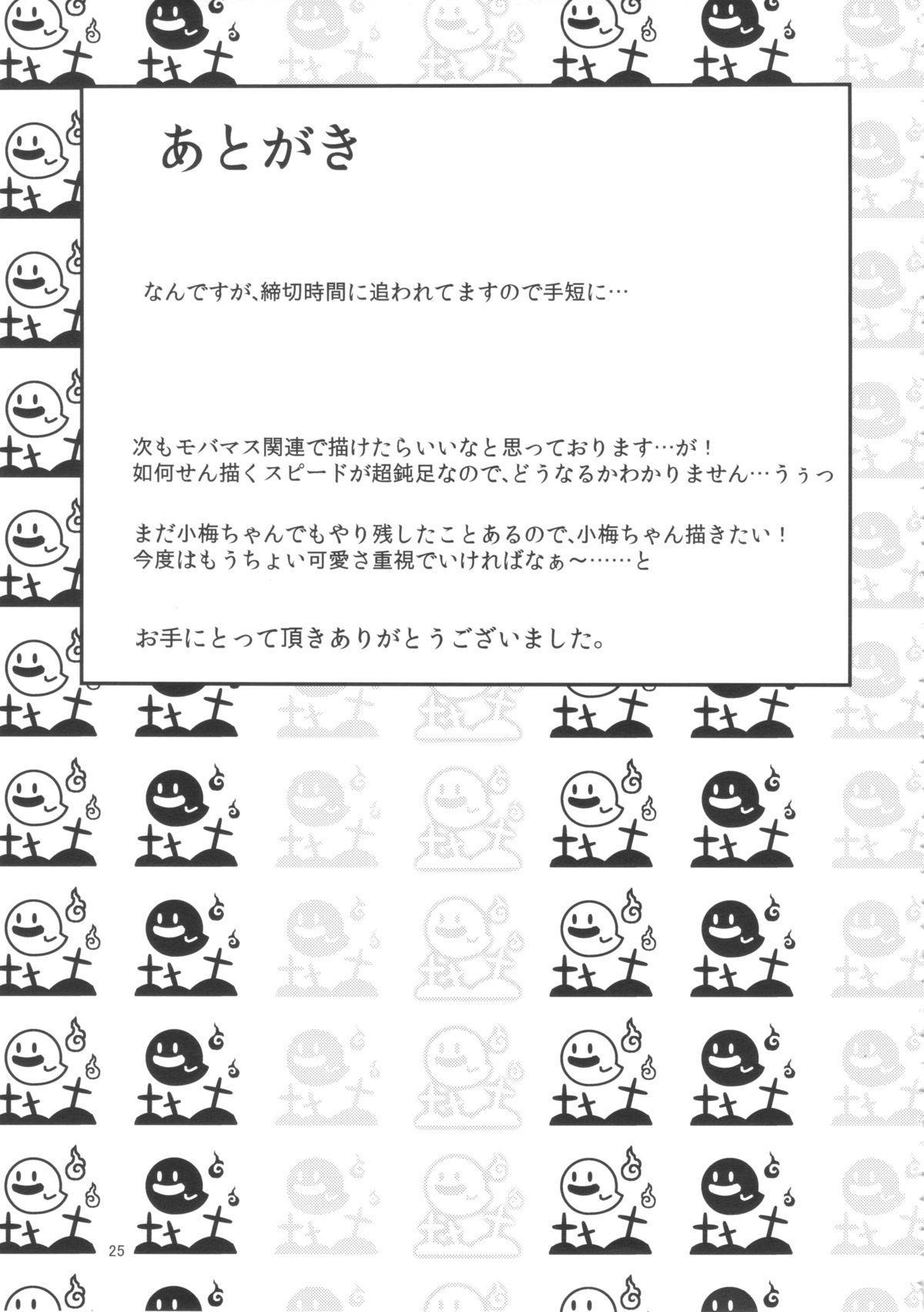 Watashi no Arika 23
