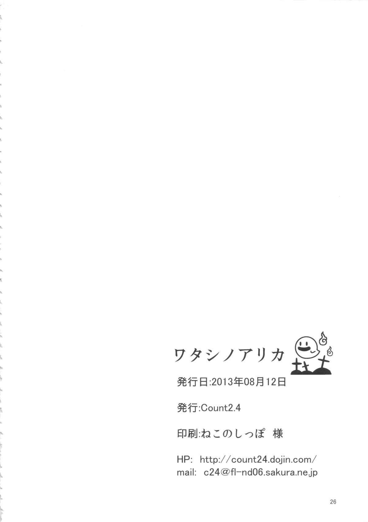 Watashi no Arika 24