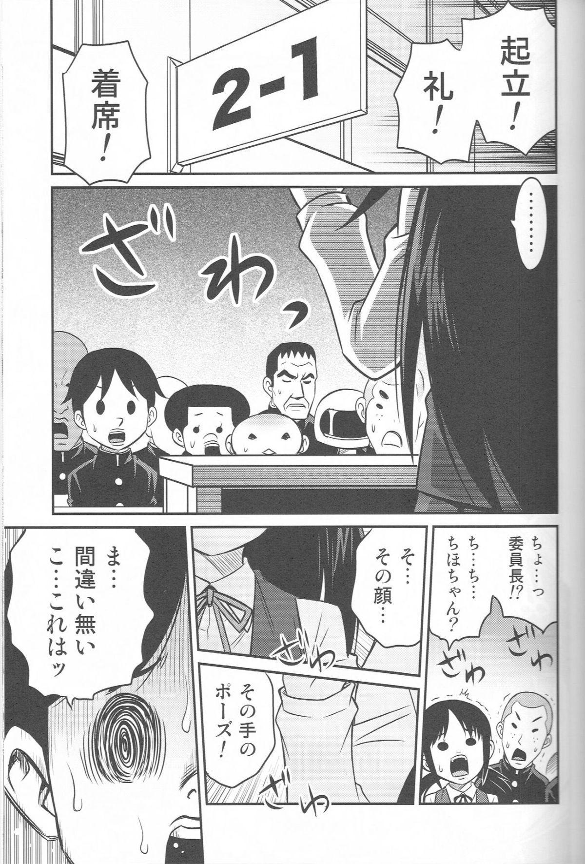 ChihoKatsu! 9