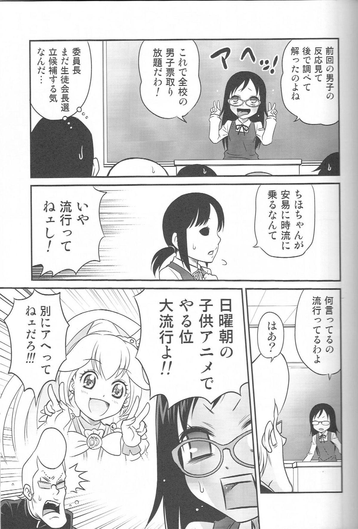 ChihoKatsu! 11