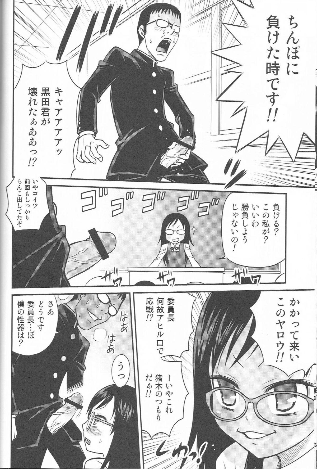 ChihoKatsu! 14