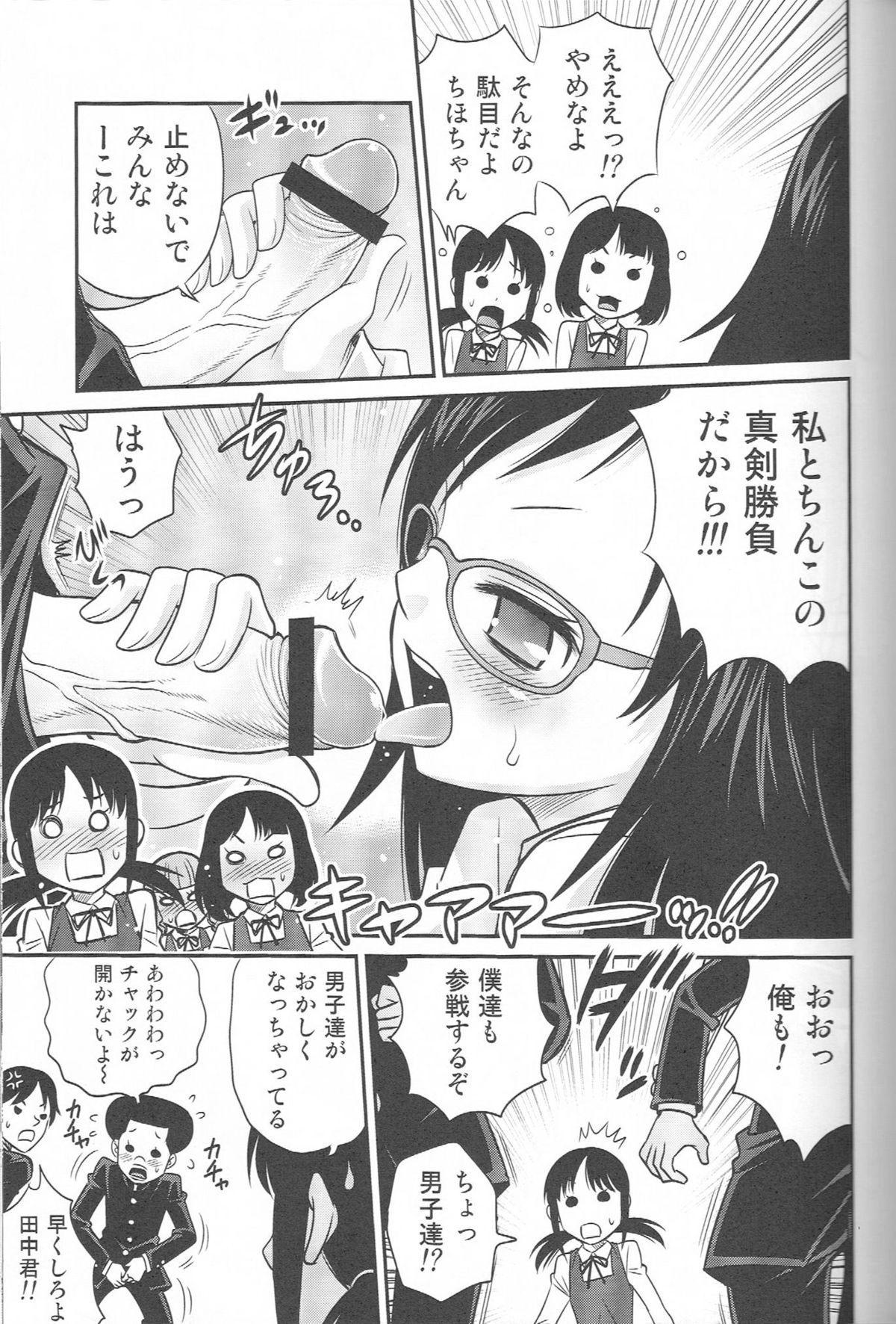 ChihoKatsu! 15