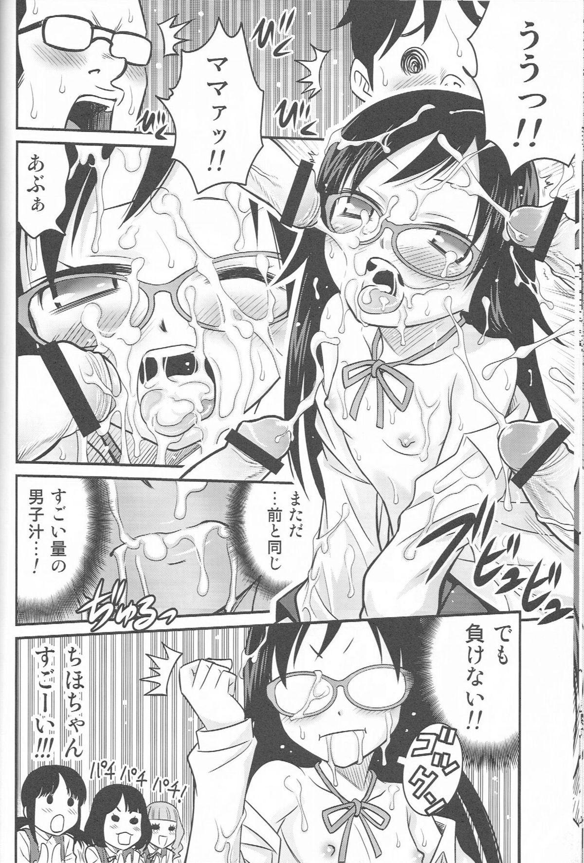 ChihoKatsu! 18