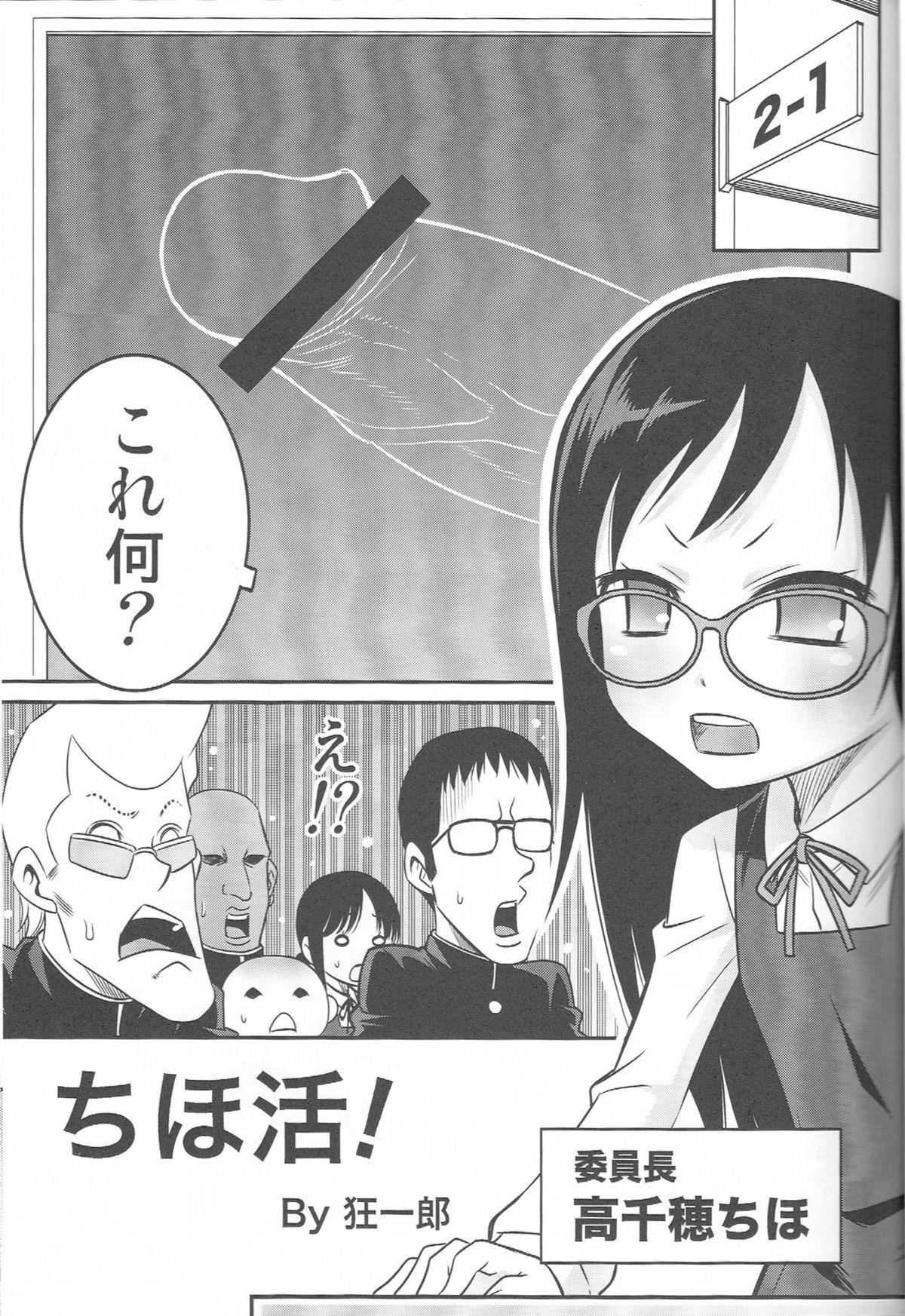 ChihoKatsu! 1