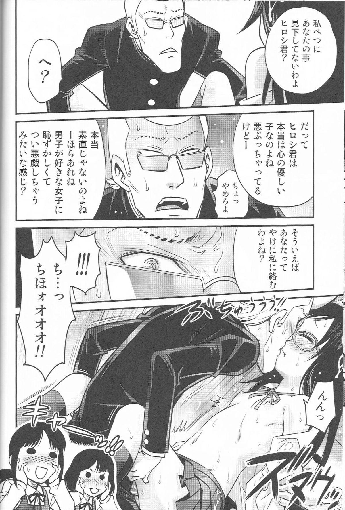 ChihoKatsu! 22