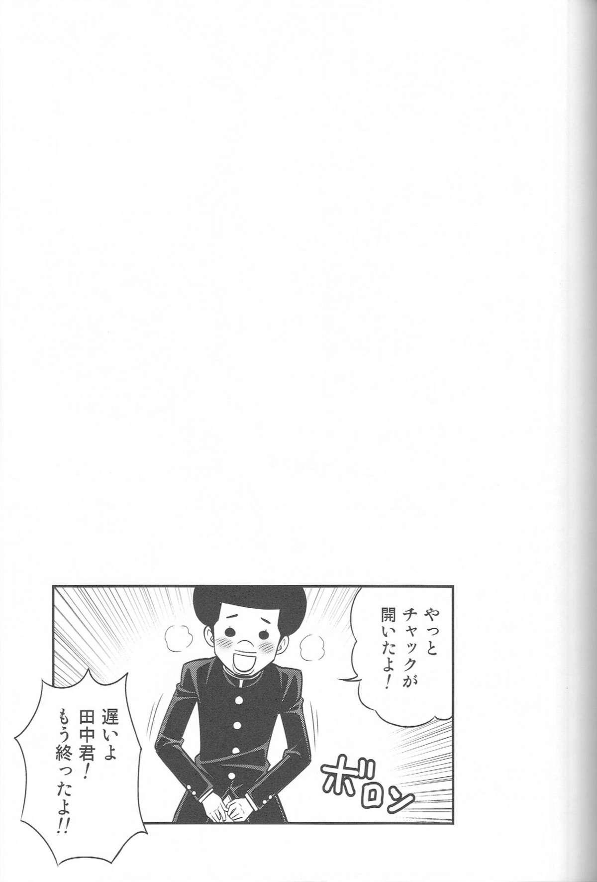 ChihoKatsu! 27