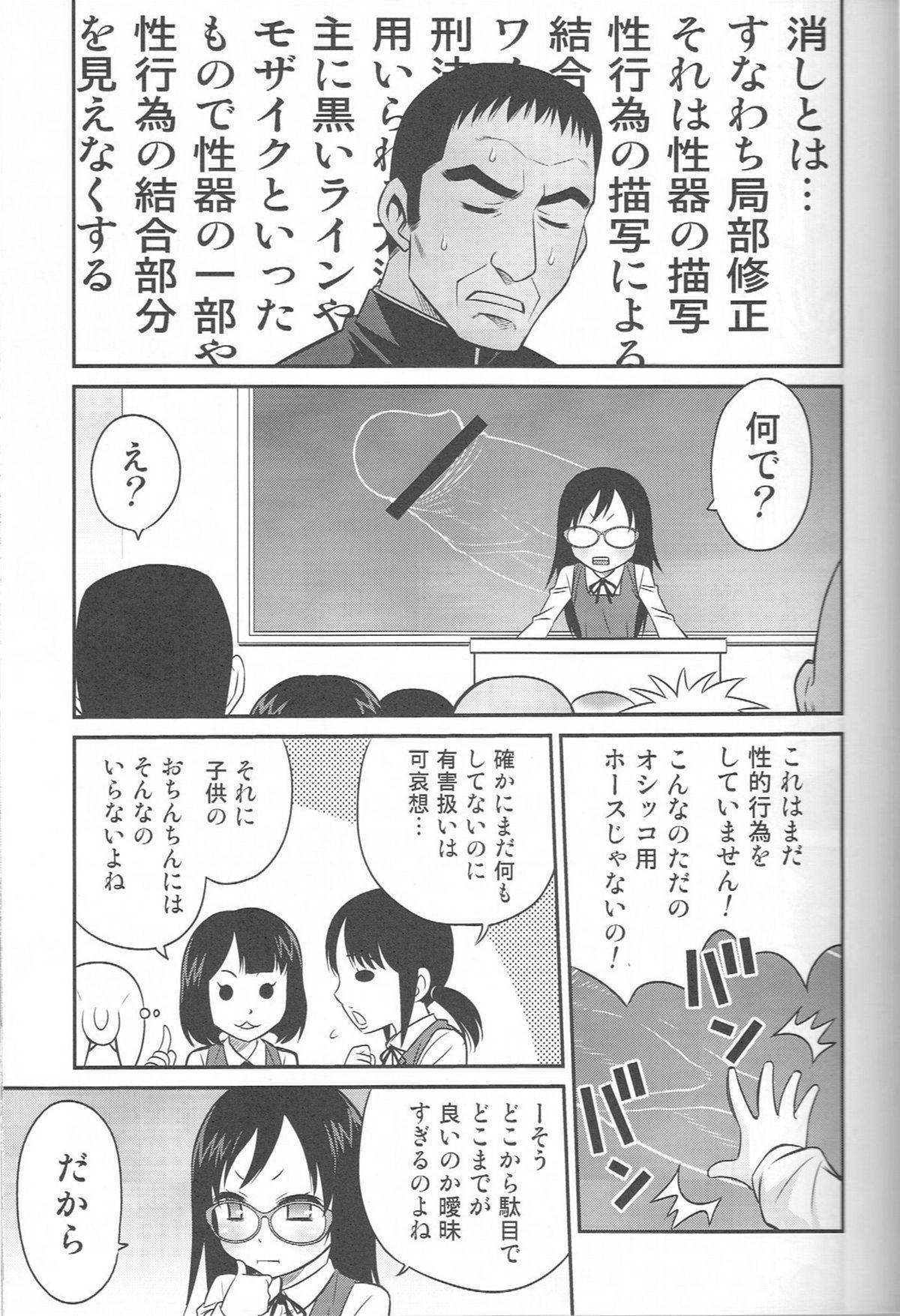 ChihoKatsu! 3