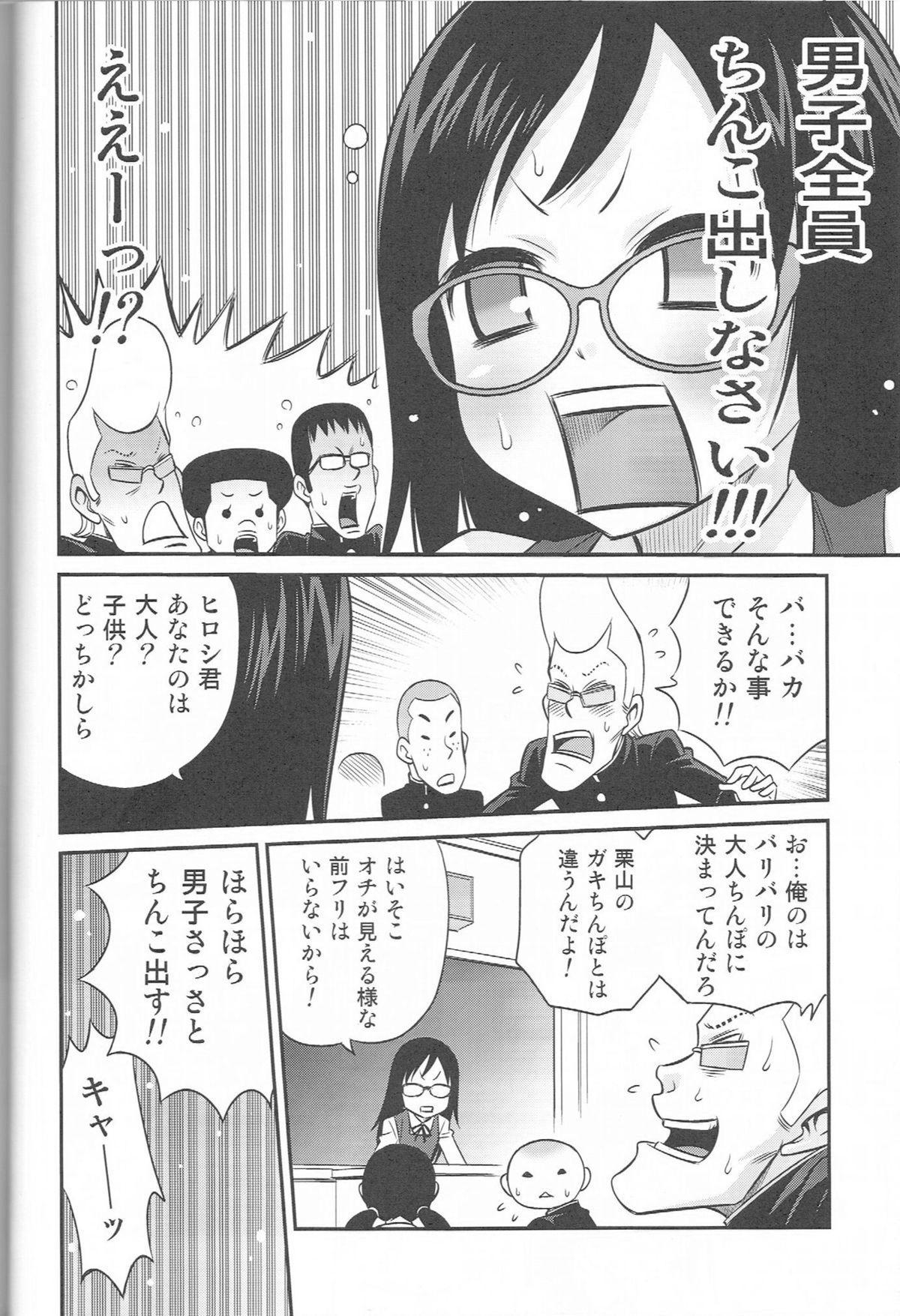 ChihoKatsu! 4