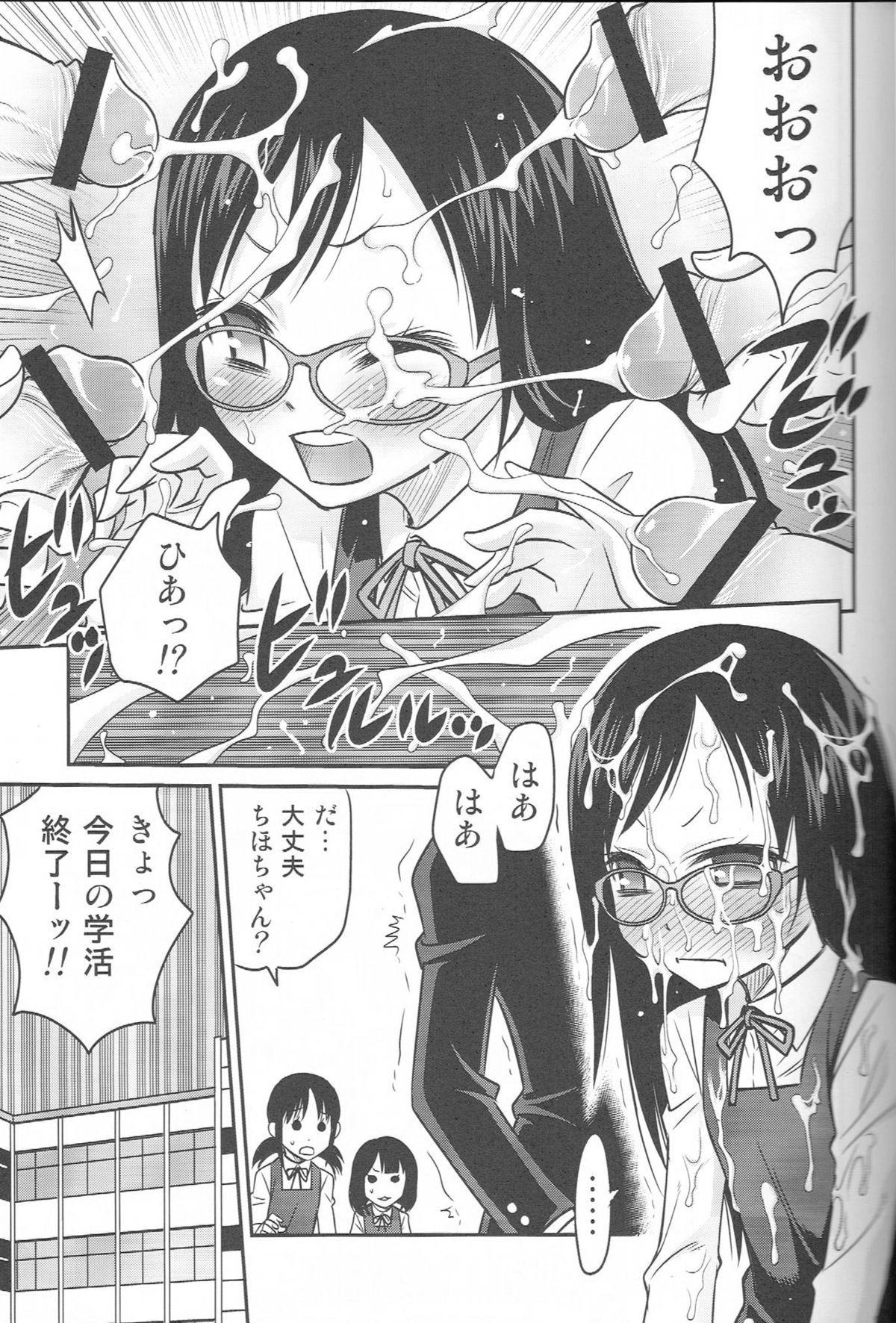 ChihoKatsu! 7