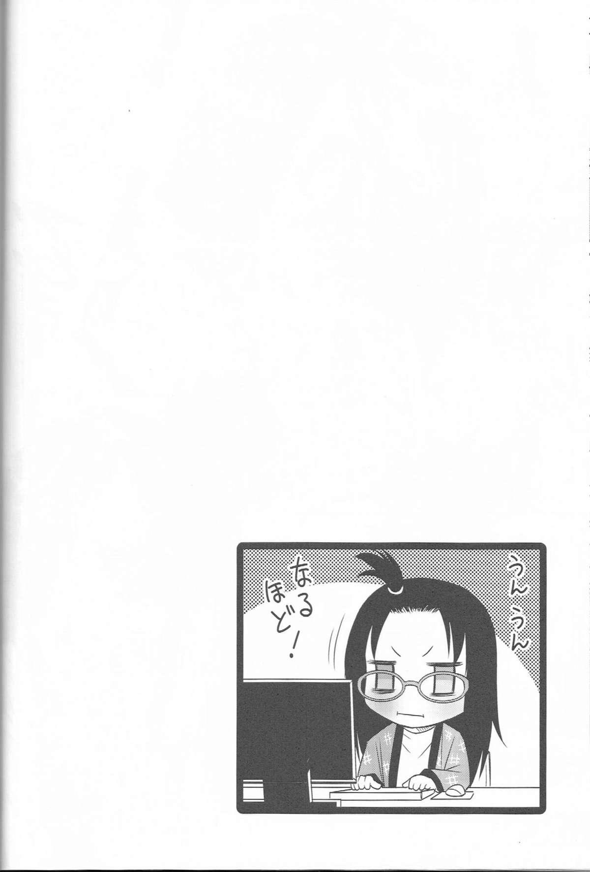 ChihoKatsu! 8