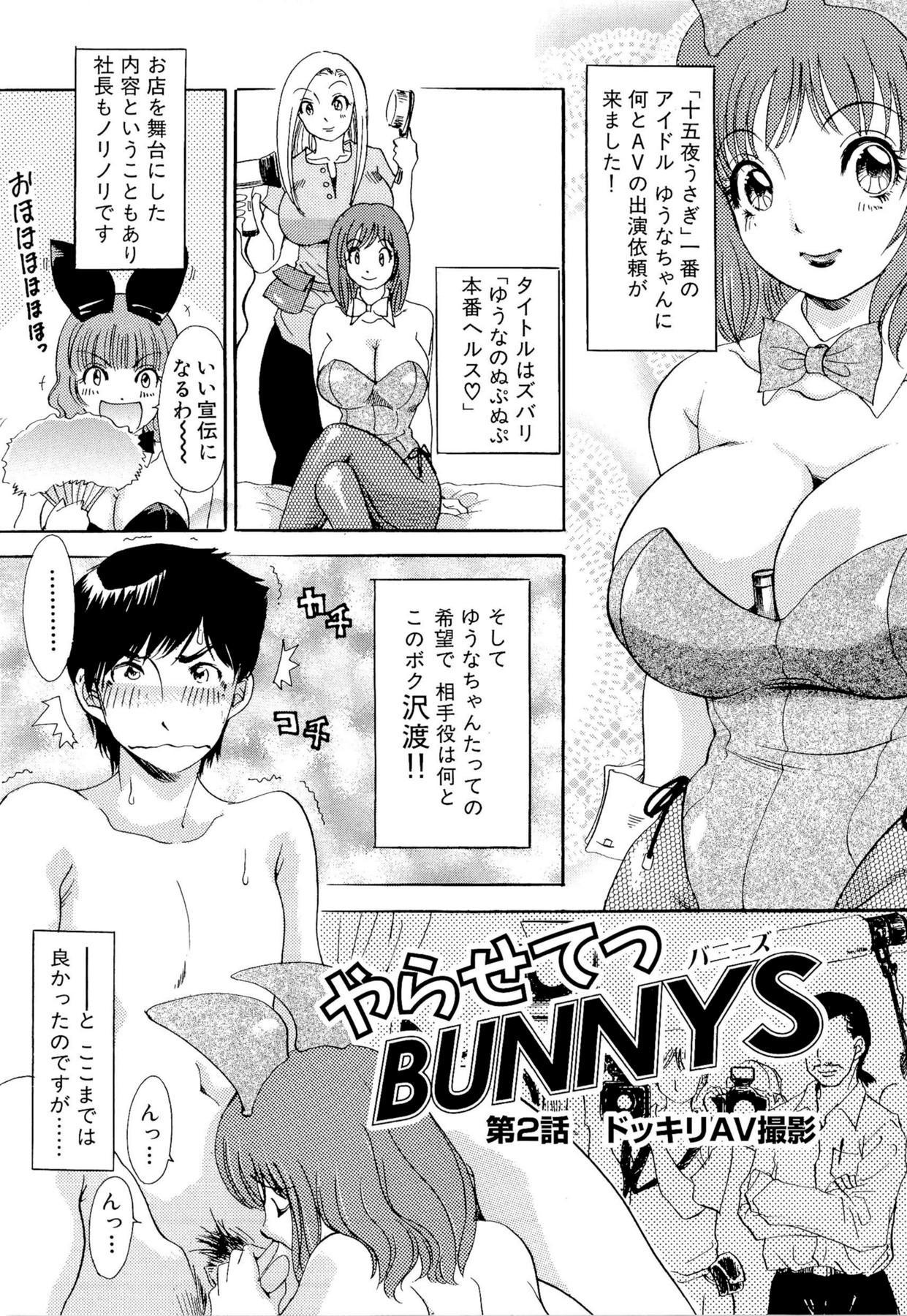 Yarasete Bunnys 25