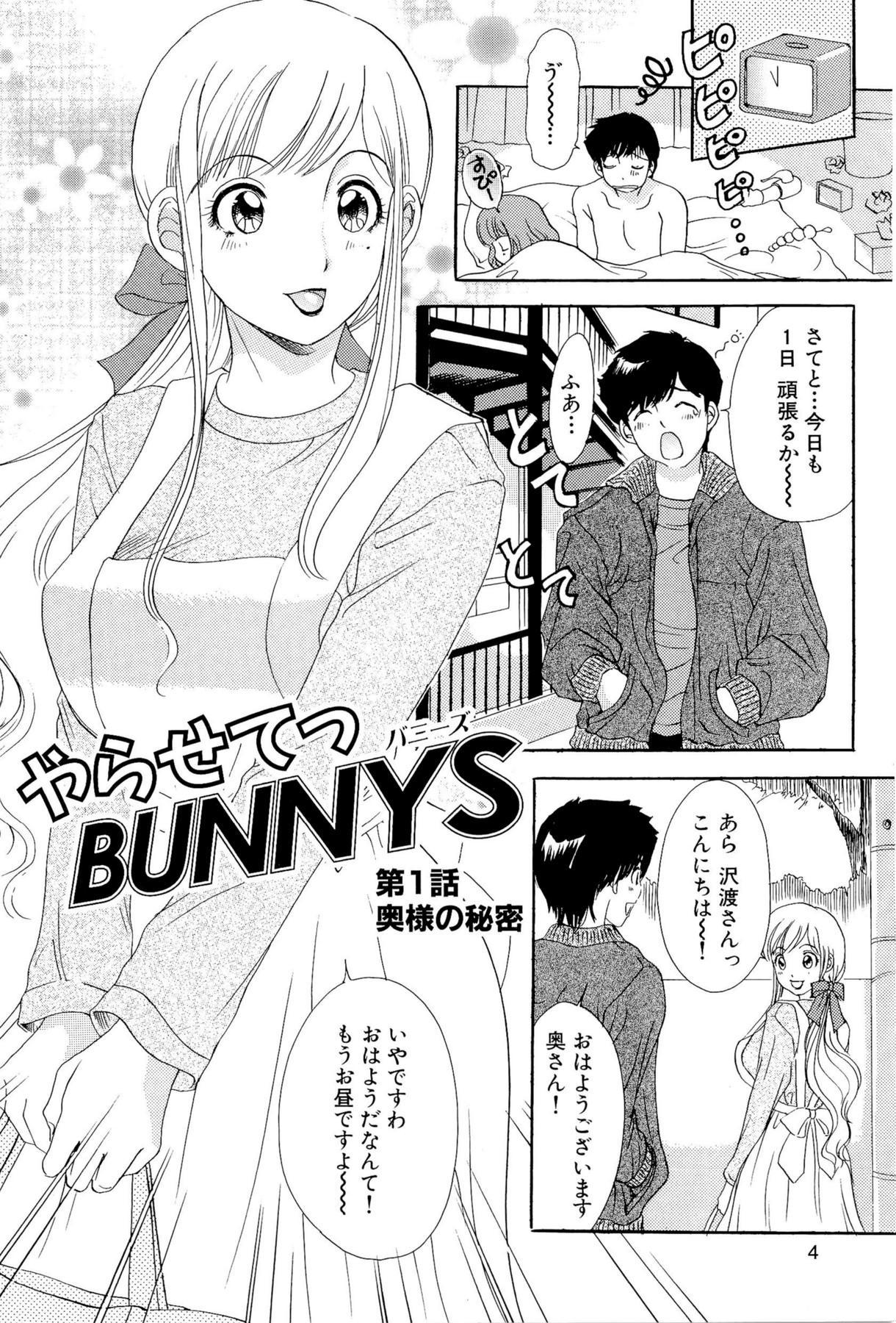 Yarasete Bunnys 6