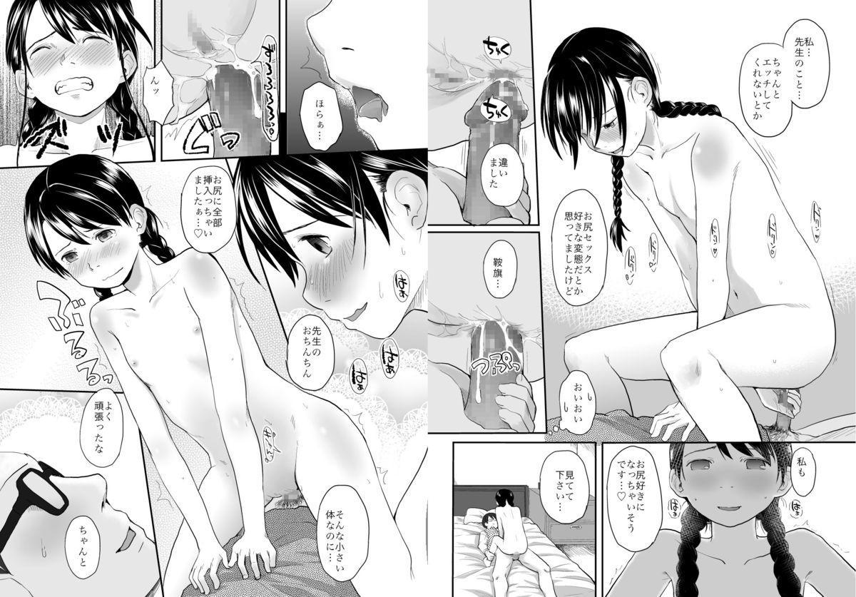 Shougyou Keisai Saku 'FOOLS' First Story 9