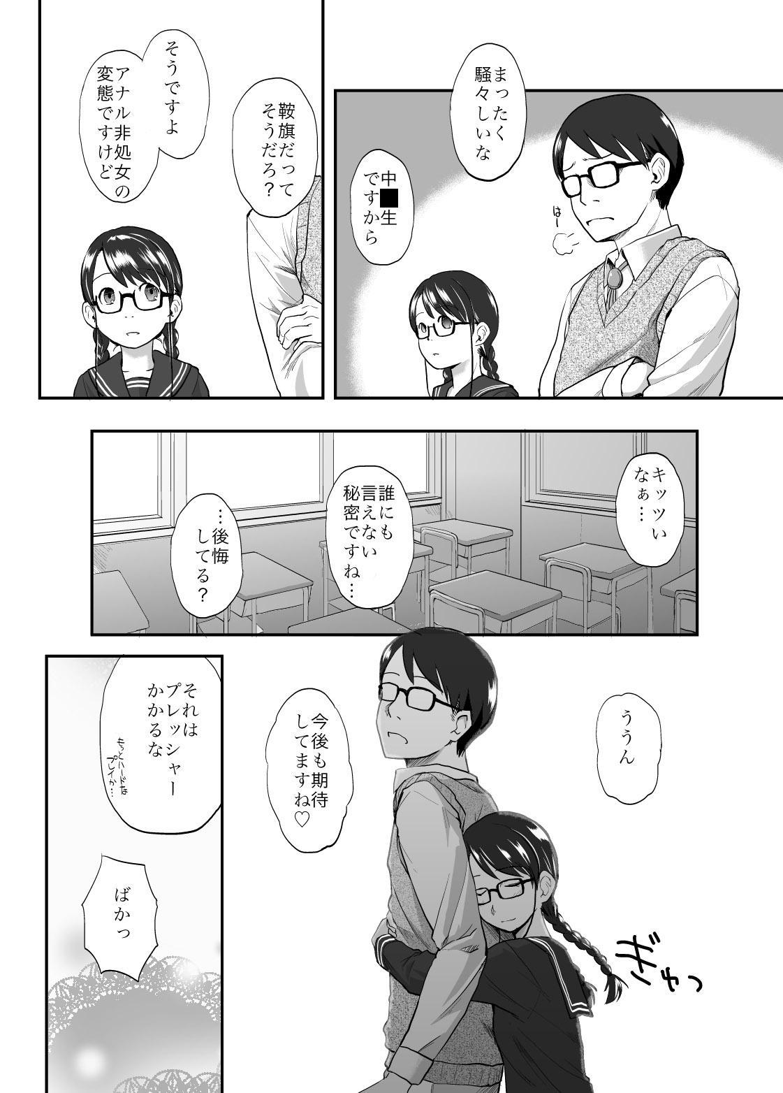 Shougyou Keisai Saku 'FOOLS' First Story 13