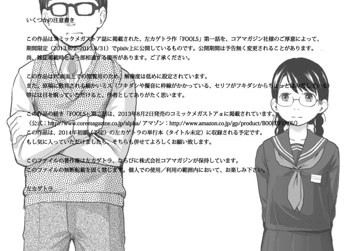 Shougyou Keisai Saku 'FOOLS' First Story 14