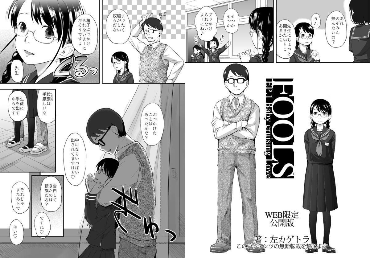 Shougyou Keisai Saku 'FOOLS' First Story 1
