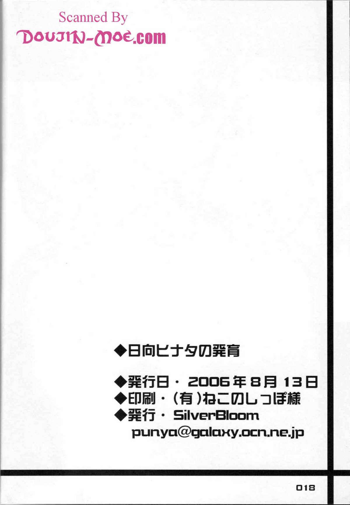 Hyuuga Hinata no Hatsuiku 16