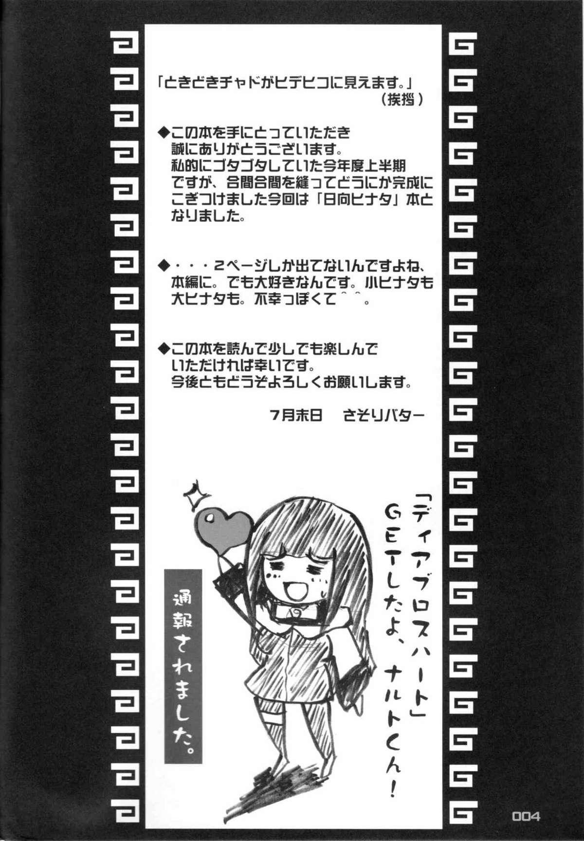 Hyuuga Hinata no Hatsuiku 2
