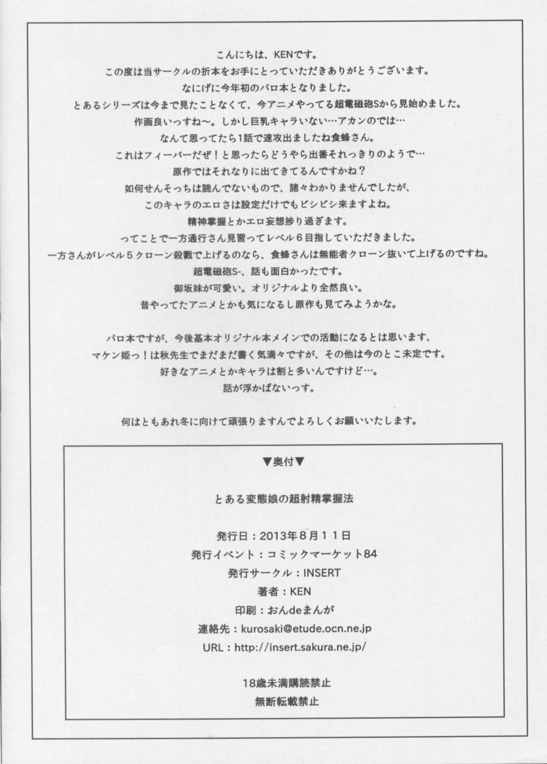 Toaru Hentai Musume no Chou White Out Hou 9