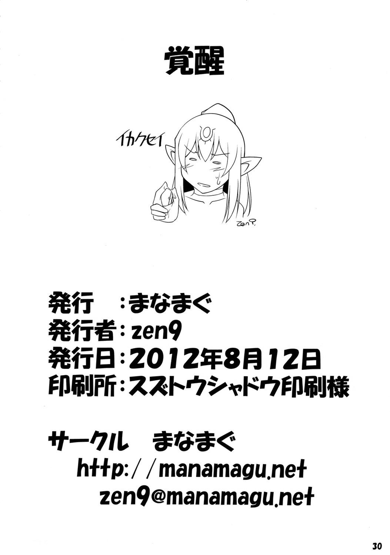 Kakusei 28