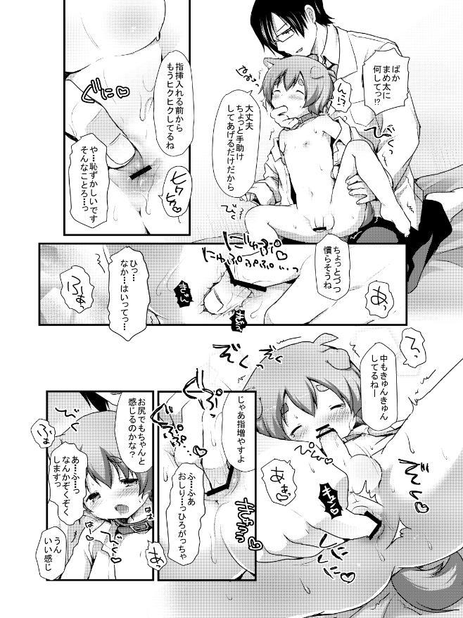 Goshujin-sama Anone 10
