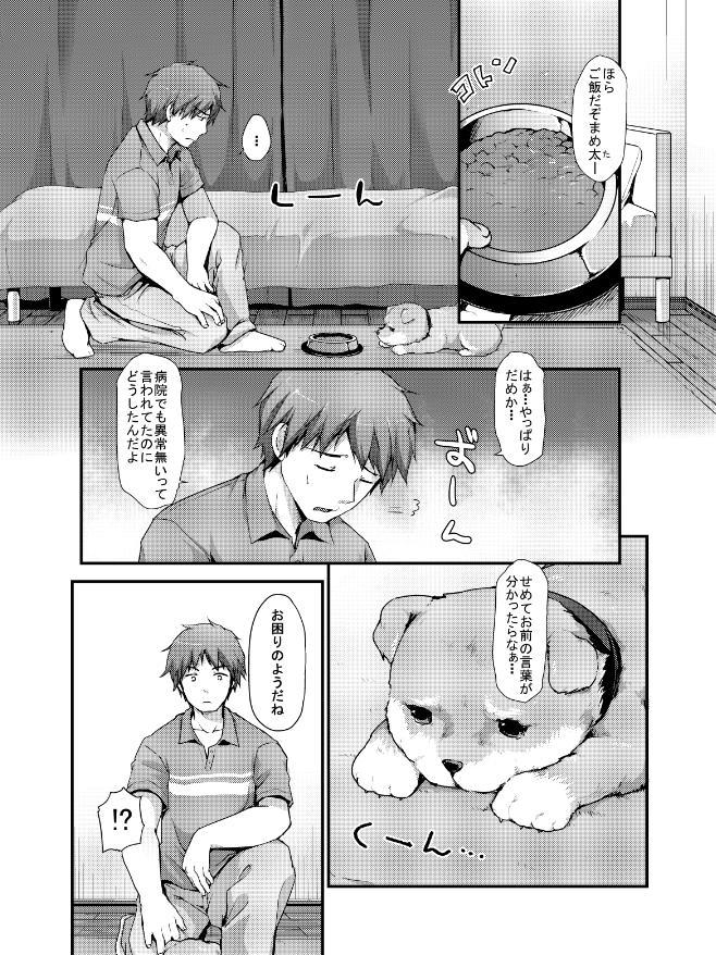 Goshujin-sama Anone 1